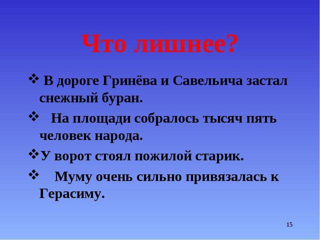 Что лишнее? В дороге Гринёва и Савельича застал снежный буран. На площади соб...
