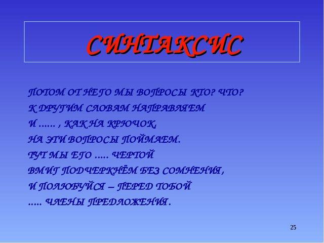 * СИНТАКСИС ПОТОМ ОТ НЕГО МЫ ВОПРОСЫ КТО? ЧТО? К ДРУГИМ СЛОВАМ НАПРАВЛЯЕМ И ....