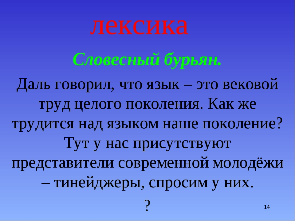 лексика Словесный бурьян. Даль говорил, что язык – это вековой труд целого по...