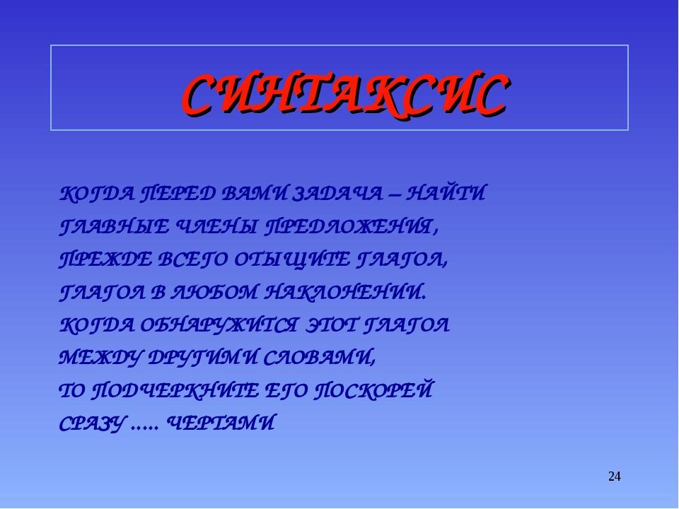 * СИНТАКСИС КОГДА ПЕРЕД ВАМИ ЗАДАЧА – НАЙТИ ГЛАВНЫЕ ЧЛЕНЫ ПРЕДЛОЖЕНИЯ, ПРЕЖДЕ...