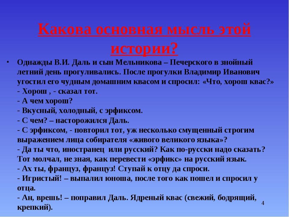 Какова основная мысль этой истории? Однажды В.И. Даль и сын Мельникова – Пече...
