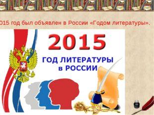 2015 год был объявлен в России «Годом литературы».