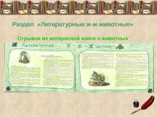 Раздел «Литературные ж-ж-животные» Отрывок из интересной книги о животных