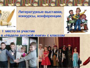 Литературные выставки, конкурсы, конференции. I место за участие в «Неделе д