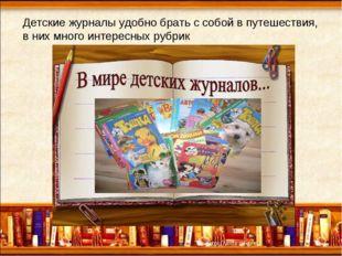 Детские журналы удобно брать с собой в путешествия, в них много интересных ру
