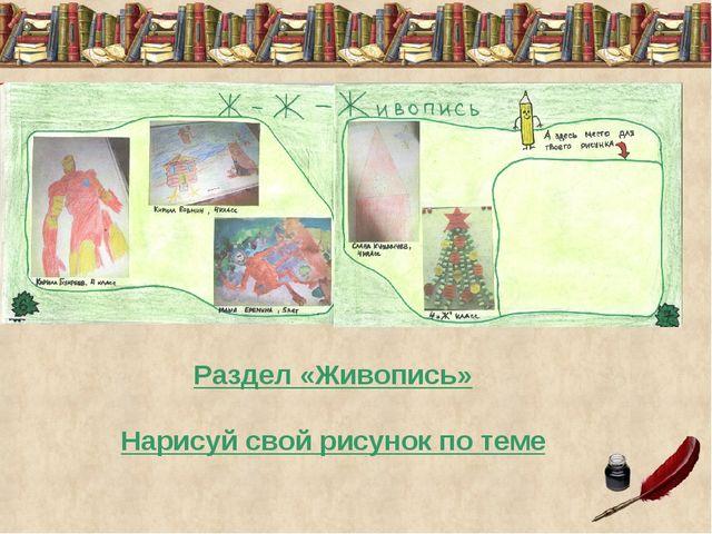 Раздел «Живопись» Нарисуй свой рисунок по теме
