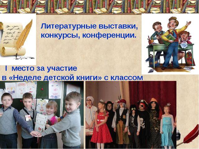 Литературные выставки, конкурсы, конференции. I место за участие в «Неделе д...