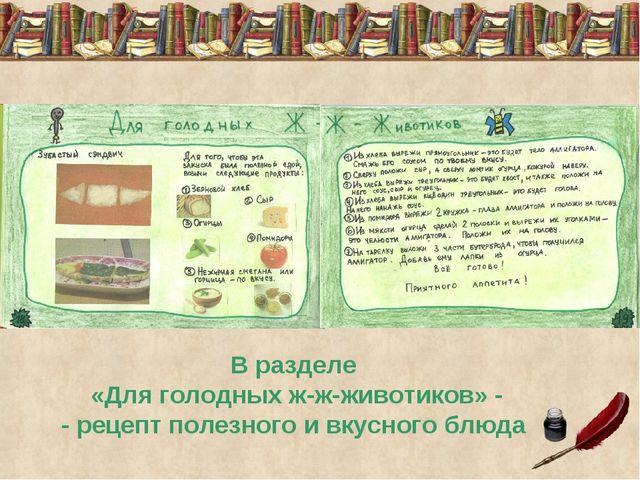 В разделе «Для голодных ж-ж-животиков» - - рецепт полезного и вкусного блюда