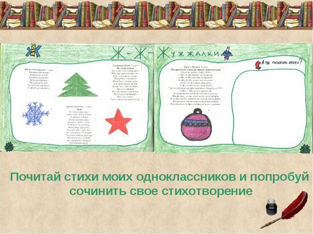 Почитай стихи моих одноклассников и попробуй сочинить свое стихотворение