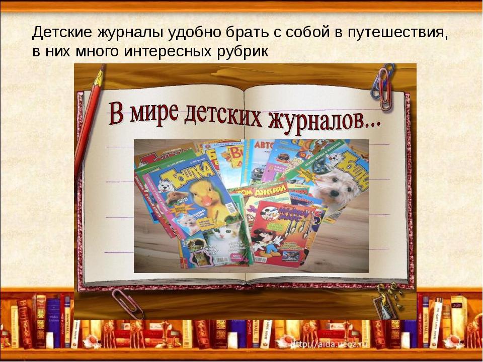 Детские журналы удобно брать с собой в путешествия, в них много интересных ру...