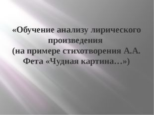 «Обучение анализу лирического произведения (на примере стихотворения А.А. Фет