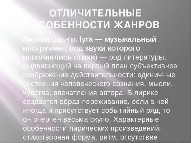 ОТЛИЧИТЕЛЬНЫЕ ОСОБЕННОСТИ ЖАНРОВ Лирика(др.-гр. lyra— музыкальный инструмен...