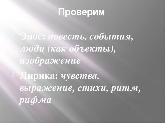 Проверим Эпос: повесть, события, люди (как объекты), изображение Лирика: чувс...