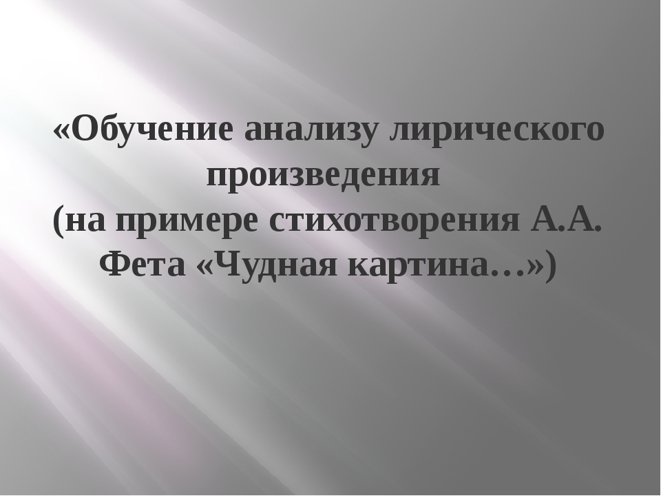 «Обучение анализу лирического произведения (на примере стихотворения А.А. Фет...