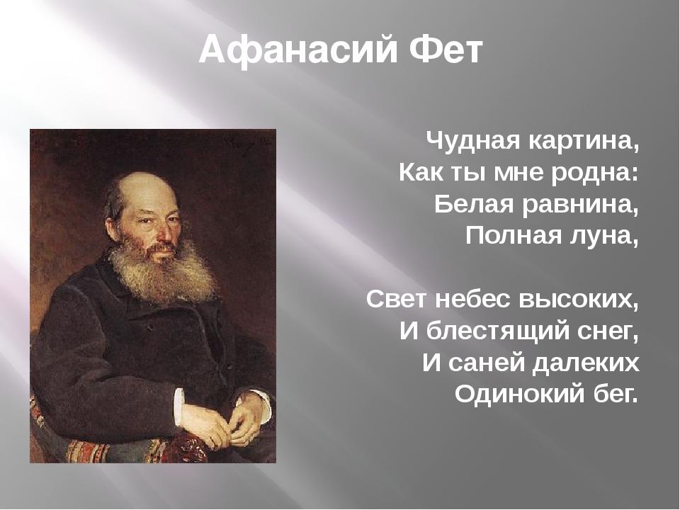 Афанасий Фет Чудная картина, Как ты мне родна: Белая равнина, Полная луна, Св...