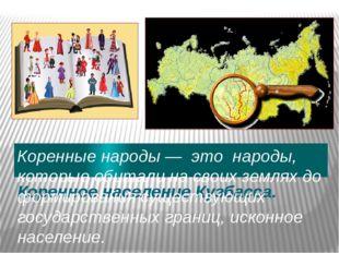 Коренное население Кузбасса. Коренные народы — это народы, которые обитали на