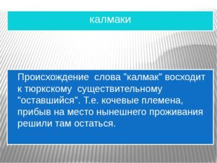 """калмаки Происхождение слова """"калмак"""" восходит к тюркскому существительному """"о"""
