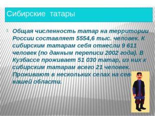 Сибирские татары Общая численность татар на территории России составляет 5554
