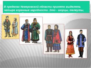 В пределах Кемеровской области принято выделять четыре коренные народности .