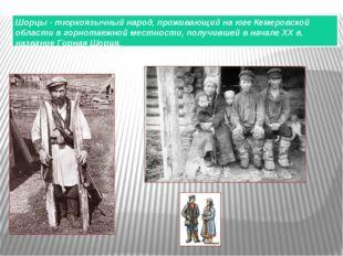 Шорцы - тюркоязычный народ, проживающий на юге Кемеровской области в горнотае