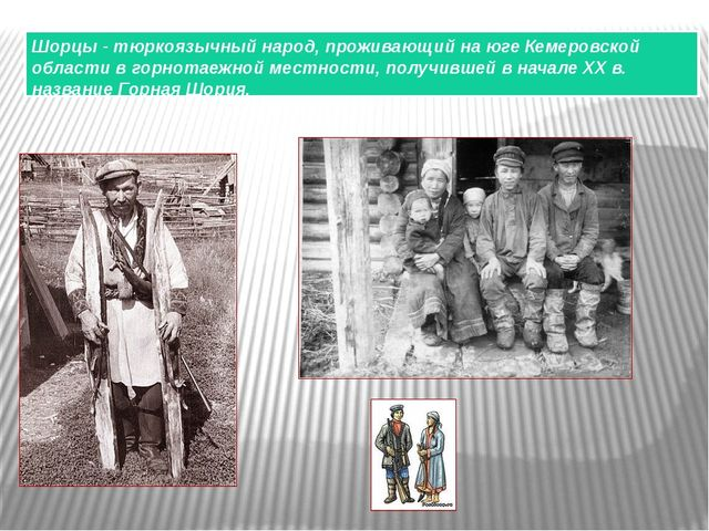 Шорцы - тюркоязычный народ, проживающий на юге Кемеровской области в горнотае...