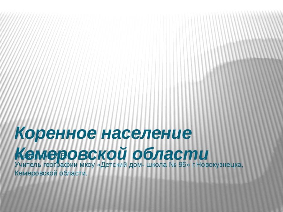 Черкашина И.В. Учитель географии мкоу «Детский дом- школа № 95» г.Новокузнецк...
