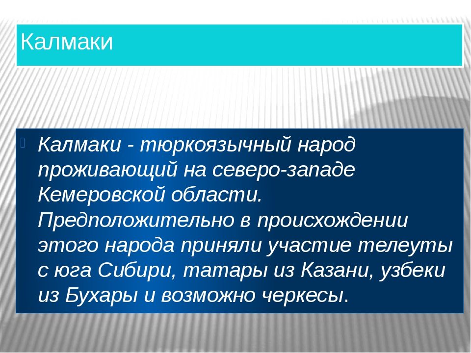 Калмаки Калмаки - тюркоязычный народ проживающий на северо-западе Кемеровской...