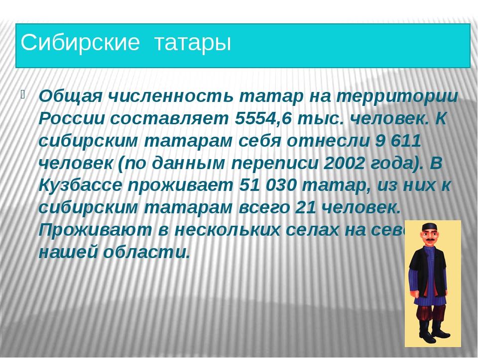 Сибирские татары Общая численность татар на территории России составляет 5554...