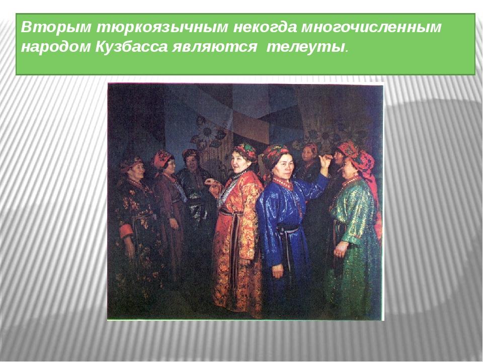Вторым тюркоязычным некогда многочисленным народом Кузбасса являются телеуты.