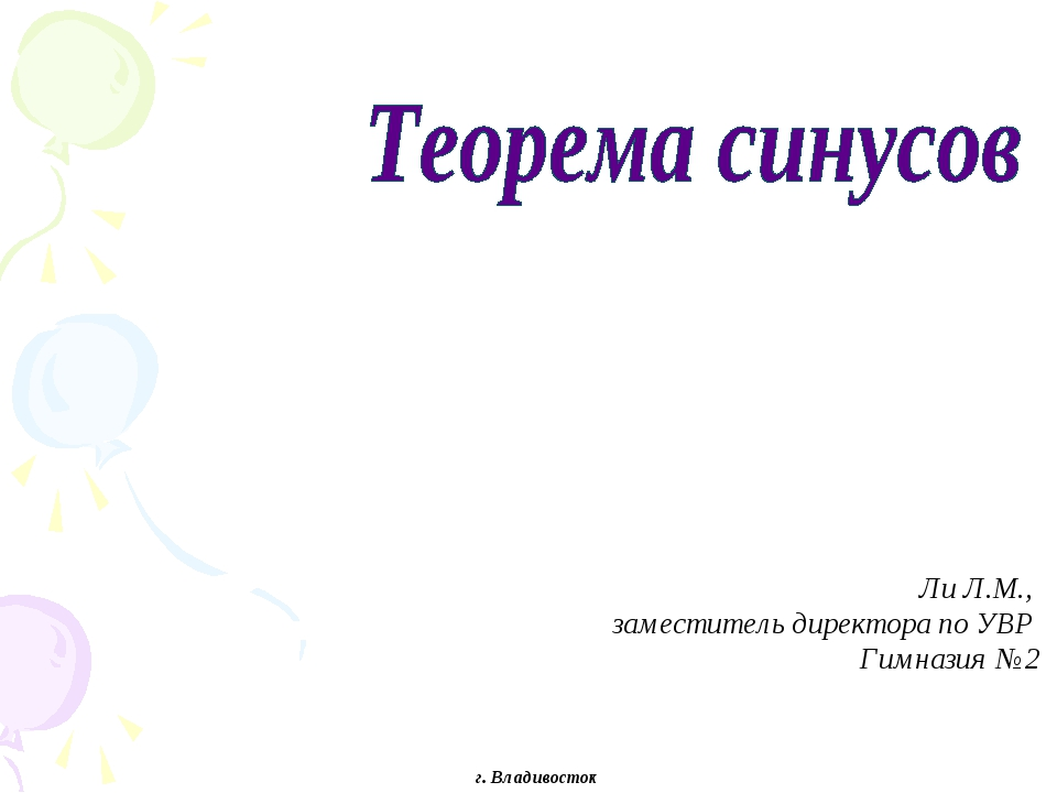 Ли Л.М., заместитель директора по УВР Гимназия №2 г. Владивосток г. Владивосток