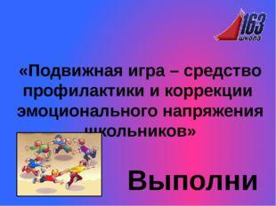 «Подвижная игра – средство профилактики и коррекции эмоционального напряжения