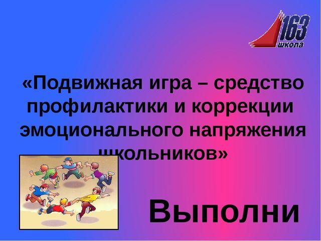 «Подвижная игра – средство профилактики и коррекции эмоционального напряжения...