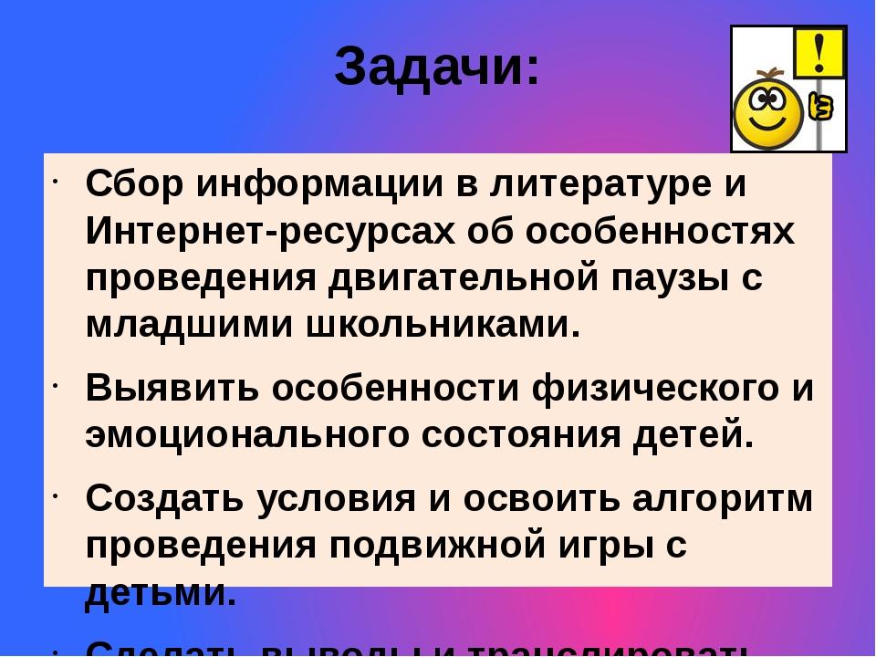 Задачи: Сбор информации в литературе и Интернет-ресурсах об особенностях пров...