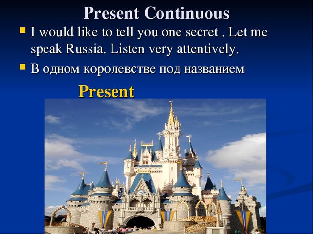 Present Continuous I would like to tell you one secret . Let me speak Russia....