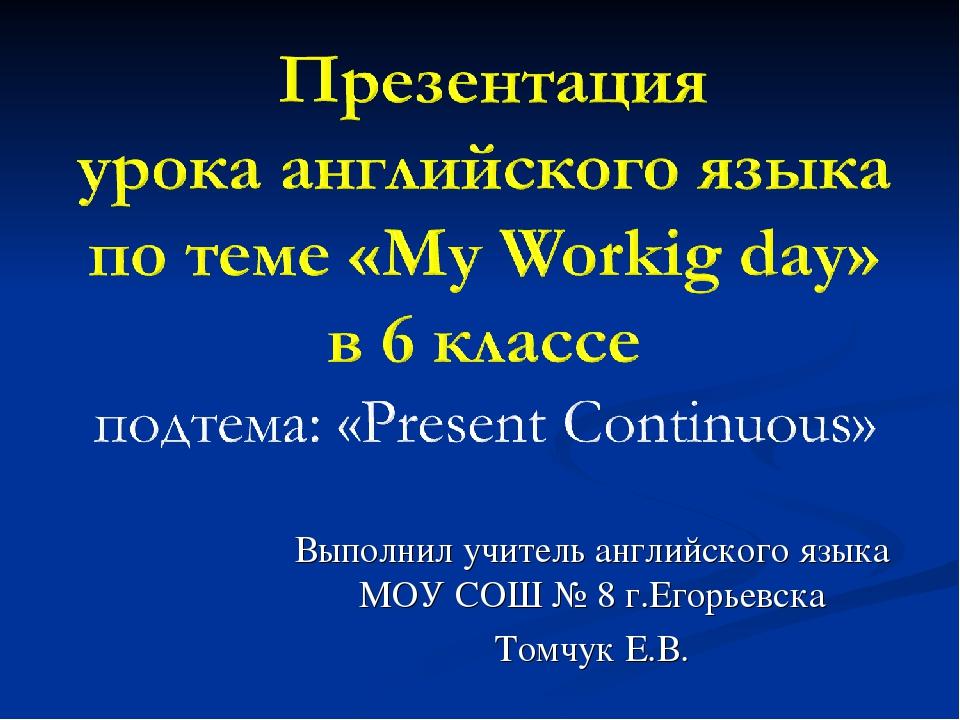 Выполнил учитель английского языка МОУ СОШ № 8 г.Егорьевска Томчук Е.В.