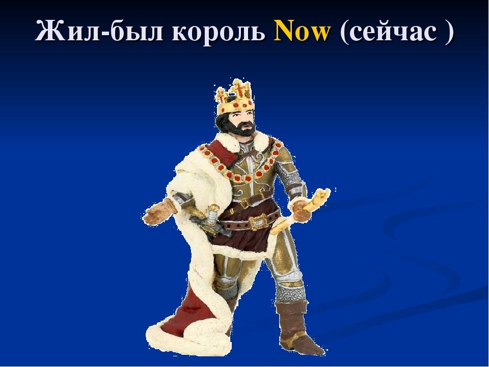 Жил-был король Now (сейчас )
