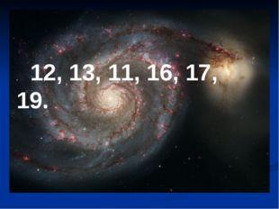 . 12, 13, 11, 16, 17, 19.