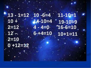13 - 1=12 10 + 2=12 12 – 2=10 0 +12=12 10 -6=4 14-10=4 4 - 4=0 6 +4=10 11-10