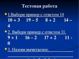 Тестовая работа 1.Выбери пример с ответом 14 10 + 3 19 – 5 8 + 2