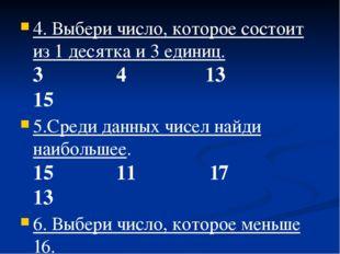4. Выбери число, которое состоит из 1 десятка и 3 единиц. 3 4