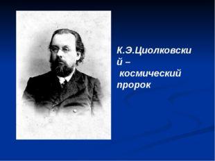 К.Э.Циолковский – космический пророк