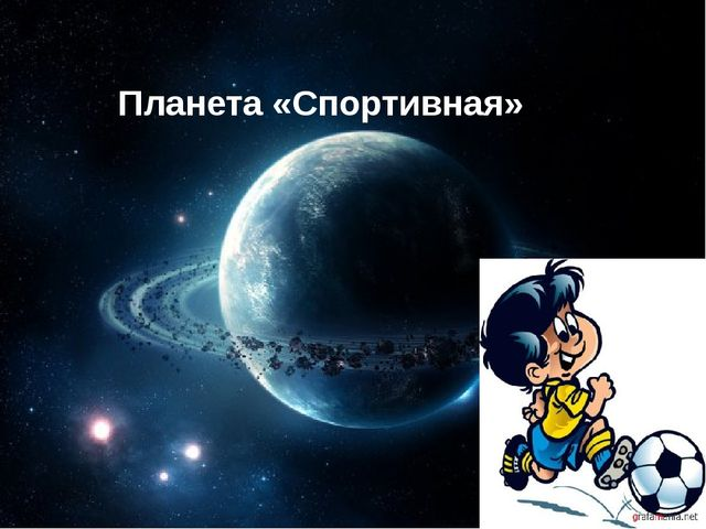Планета «Спортивная»