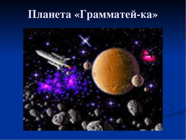 Планета «Грамматей-ка»