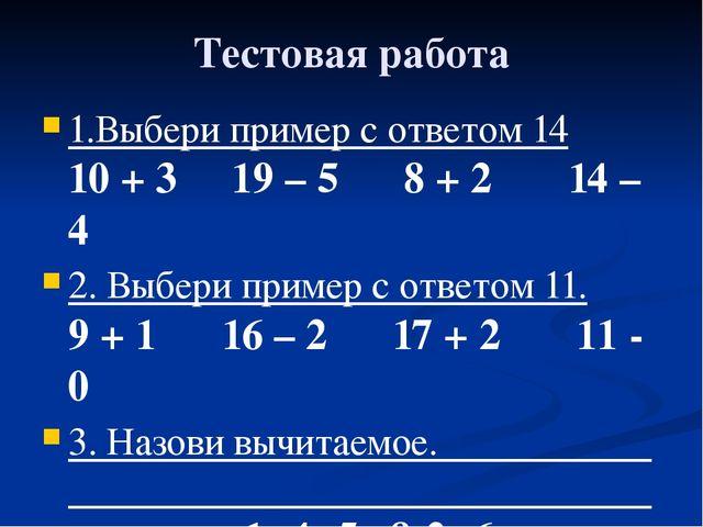 Тестовая работа 1.Выбери пример с ответом 14 10 + 3 19 – 5 8 + 2...
