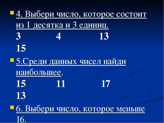 4. Выбери число, которое состоит из 1 десятка и 3 единиц. 3 4...
