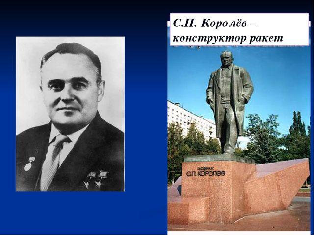 С.П. Королёв – конструктор ракет