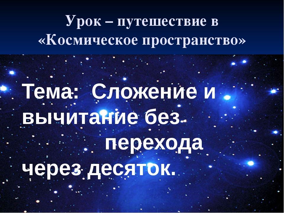 Урок – путешествие в «Космическое пространство» Тема: Сложение и вычитание бе...