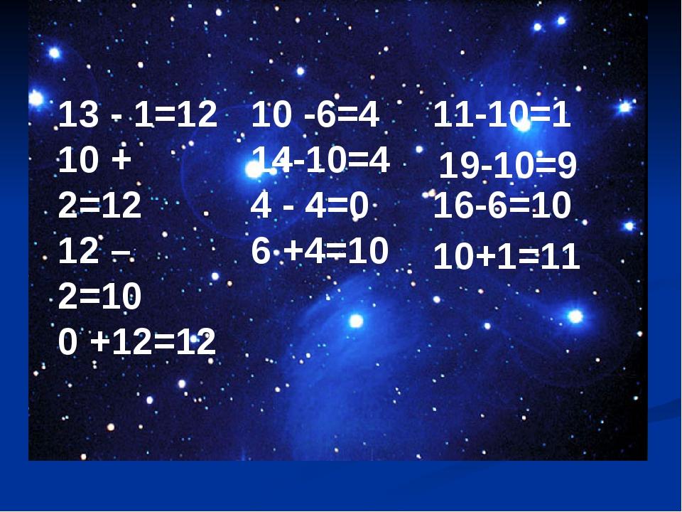 13 - 1=12 10 + 2=12 12 – 2=10 0 +12=12 10 -6=4 14-10=4 4 - 4=0 6 +4=10 11-10...