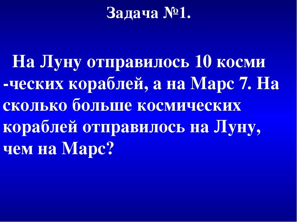 Задача №1. На Луну отправилось 10 косми -ческих кораблей, а на Марс 7. На ско...