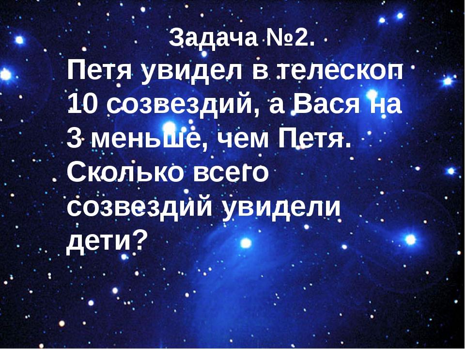 Задача №2. Петя увидел в телескоп 10 созвездий, а Вася на 3 меньше, чем Петя...